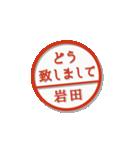 大人のはんこ(岩田さん用)(個別スタンプ:12)