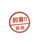 大人のはんこ(岩田さん用)(個別スタンプ:13)