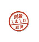 大人のはんこ(岩田さん用)(個別スタンプ:14)
