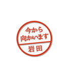 大人のはんこ(岩田さん用)(個別スタンプ:15)