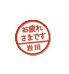 大人のはんこ(岩田さん用)(個別スタンプ:17)