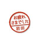 大人のはんこ(岩田さん用)(個別スタンプ:18)