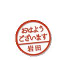 大人のはんこ(岩田さん用)(個別スタンプ:19)