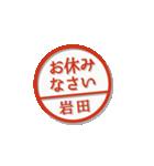 大人のはんこ(岩田さん用)(個別スタンプ:20)