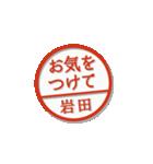 大人のはんこ(岩田さん用)(個別スタンプ:24)