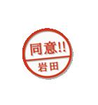 大人のはんこ(岩田さん用)(個別スタンプ:25)