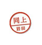 大人のはんこ(岩田さん用)(個別スタンプ:26)