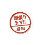 大人のはんこ(岩田さん用)(個別スタンプ:28)