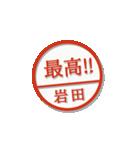 大人のはんこ(岩田さん用)(個別スタンプ:29)