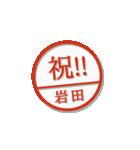 大人のはんこ(岩田さん用)(個別スタンプ:30)