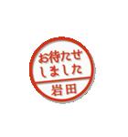 大人のはんこ(岩田さん用)(個別スタンプ:31)