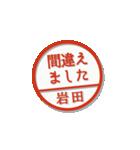 大人のはんこ(岩田さん用)(個別スタンプ:32)