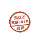 大人のはんこ(岩田さん用)(個別スタンプ:35)