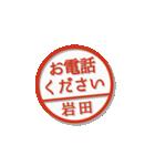 大人のはんこ(岩田さん用)(個別スタンプ:36)