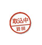 大人のはんこ(岩田さん用)(個別スタンプ:37)