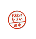 大人のはんこ(山中さん用)(個別スタンプ:20)