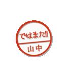 大人のはんこ(山中さん用)(個別スタンプ:23)