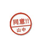 大人のはんこ(山中さん用)(個別スタンプ:25)