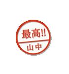大人のはんこ(山中さん用)(個別スタンプ:29)