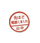 大人のはんこ(山中さん用)(個別スタンプ:35)