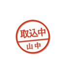 大人のはんこ(山中さん用)(個別スタンプ:37)