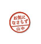 大人のはんこ(山中さん用)(個別スタンプ:39)