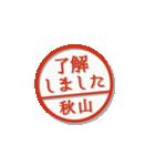大人のはんこ(秋山さん用)(個別スタンプ:1)