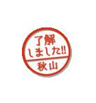 大人のはんこ(秋山さん用)(個別スタンプ:2)