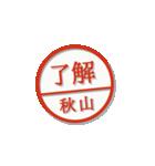 大人のはんこ(秋山さん用)(個別スタンプ:3)