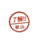 大人のはんこ(秋山さん用)(個別スタンプ:4)