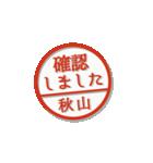 大人のはんこ(秋山さん用)(個別スタンプ:5)