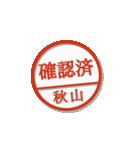 大人のはんこ(秋山さん用)(個別スタンプ:6)