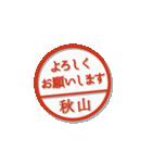 大人のはんこ(秋山さん用)(個別スタンプ:7)