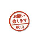 大人のはんこ(秋山さん用)(個別スタンプ:8)