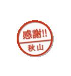 大人のはんこ(秋山さん用)(個別スタンプ:9)