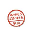 大人のはんこ(秋山さん用)(個別スタンプ:11)