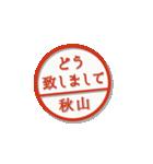 大人のはんこ(秋山さん用)(個別スタンプ:12)