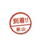 大人のはんこ(秋山さん用)(個別スタンプ:13)