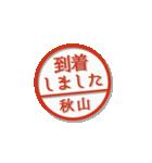 大人のはんこ(秋山さん用)(個別スタンプ:14)