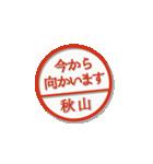 大人のはんこ(秋山さん用)(個別スタンプ:15)