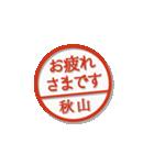 大人のはんこ(秋山さん用)(個別スタンプ:17)