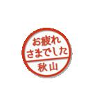 大人のはんこ(秋山さん用)(個別スタンプ:18)