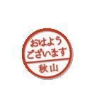 大人のはんこ(秋山さん用)(個別スタンプ:19)