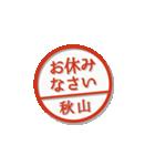 大人のはんこ(秋山さん用)(個別スタンプ:20)