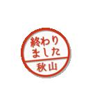 大人のはんこ(秋山さん用)(個別スタンプ:21)