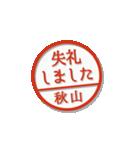 大人のはんこ(秋山さん用)(個別スタンプ:22)