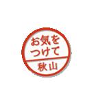 大人のはんこ(秋山さん用)(個別スタンプ:24)