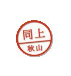 大人のはんこ(秋山さん用)(個別スタンプ:26)