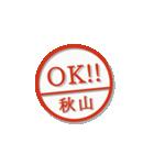 大人のはんこ(秋山さん用)(個別スタンプ:27)