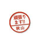 大人のはんこ(秋山さん用)(個別スタンプ:28)